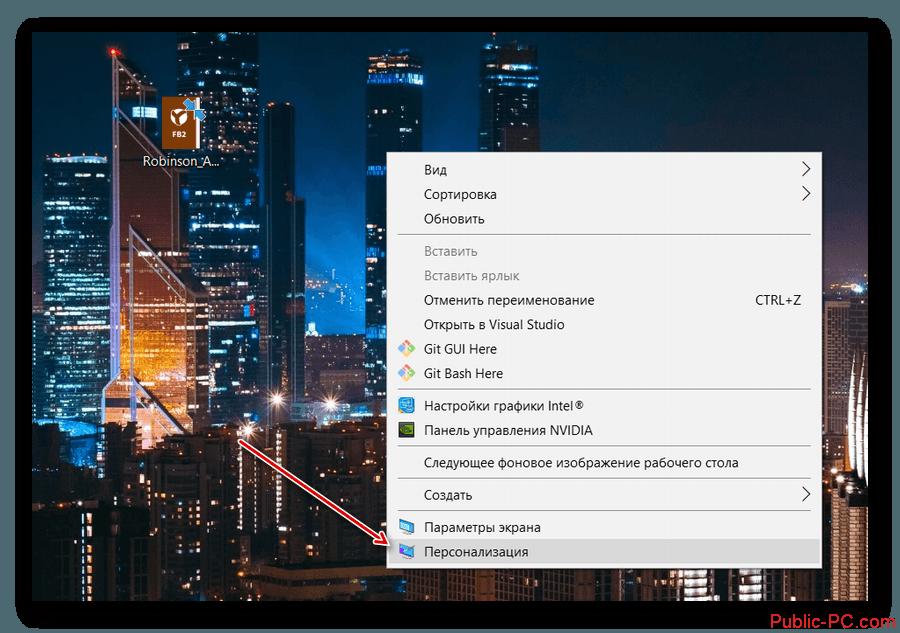 Kak-izmenit-vneshnii-vid-Puska-v-Windows-10-1.png