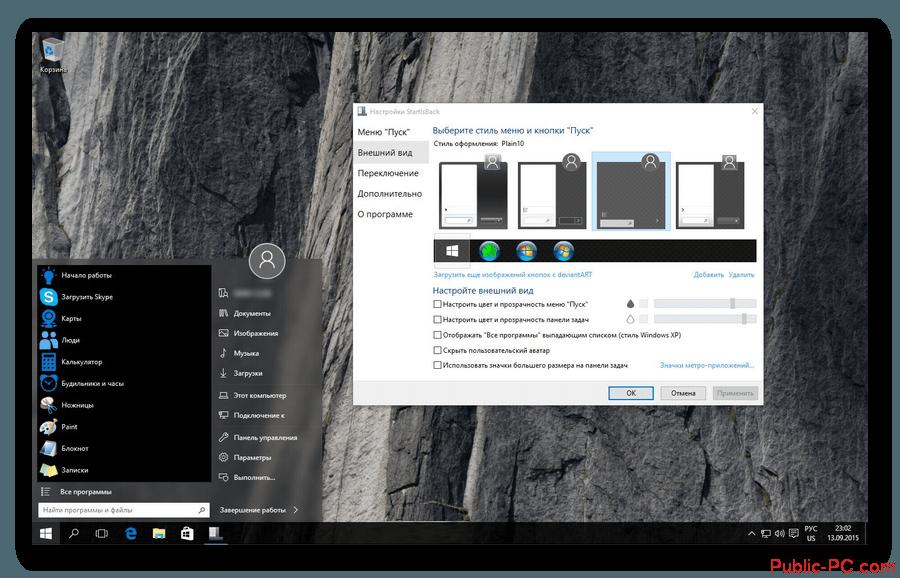 Kak-izmenit-vneshnii-vid-Puska-v-Windows-10-5.png
