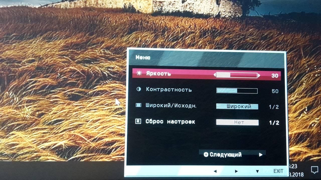nastroyka-yarkosti-s-monitora.jpg