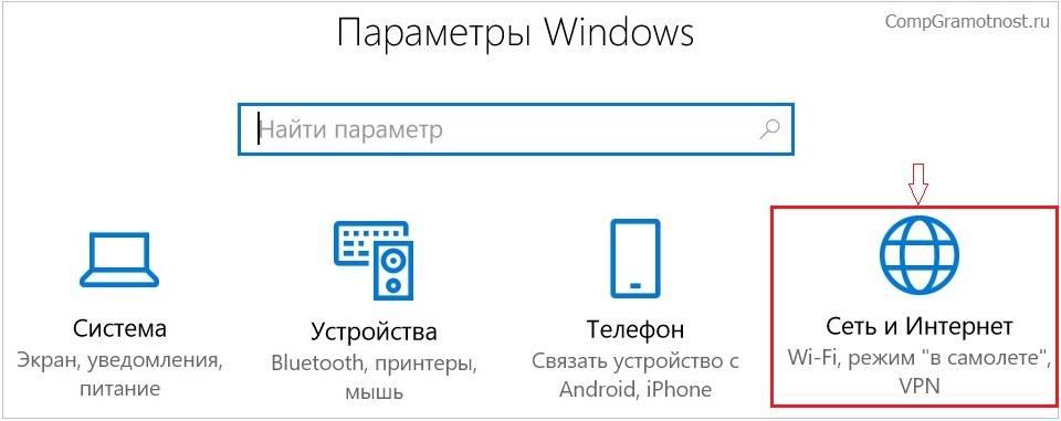 Parametry-Set-i-Internet-v-Windows-10.jpg