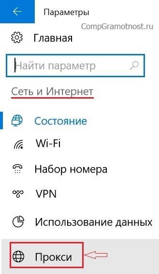 Set-i-Internet-v-Windows-10-podrazdel-Proksi.jpg