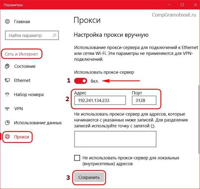 Nastrojka-proksi-servera-Windows-10-vruchnuju.jpg