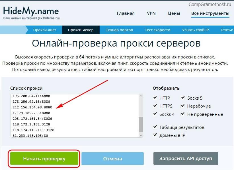 Onlajn-proverka-proksi-serverov-cherez-HideMy-name.jpg