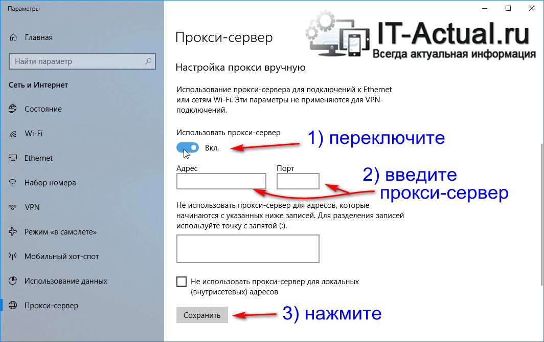How-to-config-connection-via-proxy-server-in-Windows-10-2.png