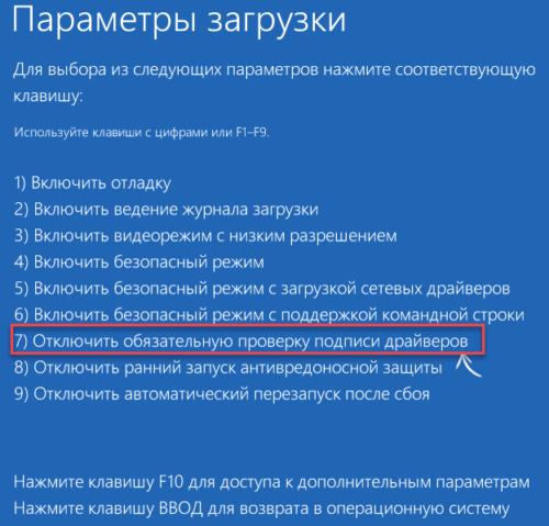 otklyuchit-obyazatelnuyu-proverku-podpisi-drayverov-500x479.png