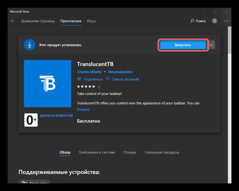 Zapustit-ustanovlennoe-prilozhenie-TranslucentTB-iz-Microsoft-Store-v-Windows-10.png