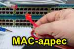razbor-poletov-s-mac-adresom.png
