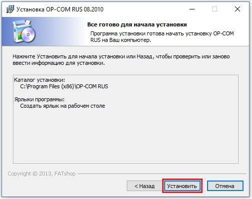 Shag-5-ustanovka-op-com.jpg
