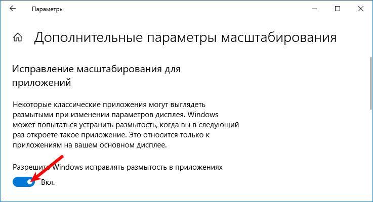 Ispravlenie-masshtabirovaniya-dlya-prilozhenij.jpg