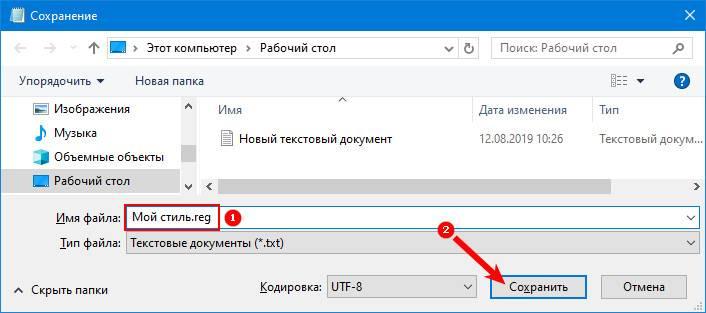 Sohranit-tekstovyj-dokument-s-kodom-shrifta-c-rasshireniem-reg.jpg