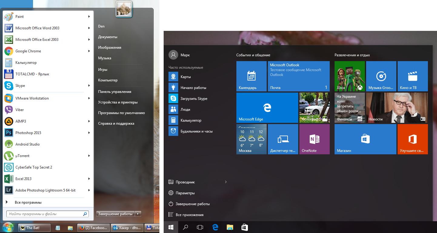 Список часто используемых программ в Windows 7 и 10