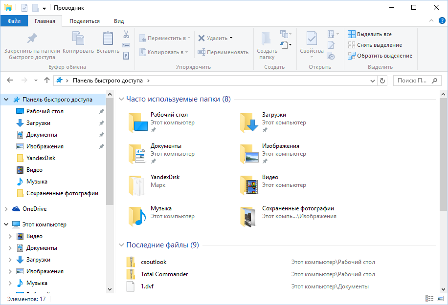 Список часто используемых папок и последних файлов