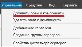 Install_WEB_Server_Windows_Server_2.jpg