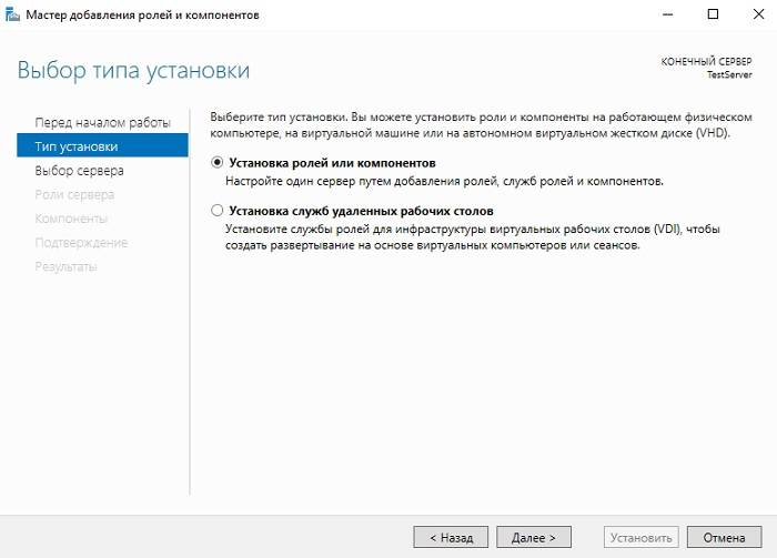Install_WEB_Server_Windows_Server_4.jpg