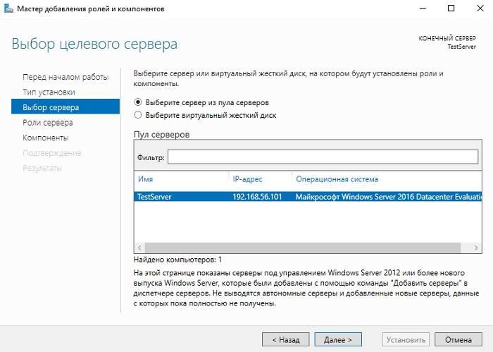 Install_WEB_Server_Windows_Server_5.jpg