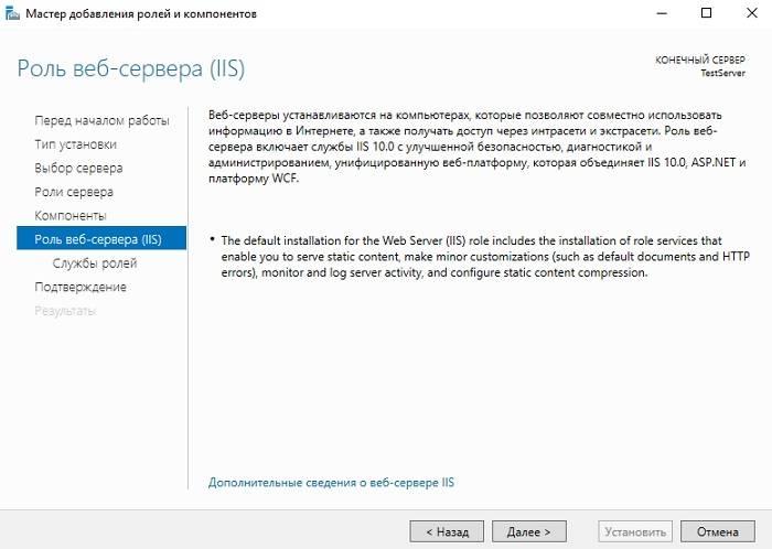 Install_WEB_Server_Windows_Server_9.jpg