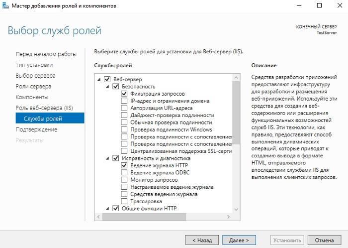 Install_WEB_Server_Windows_Server_10.jpg