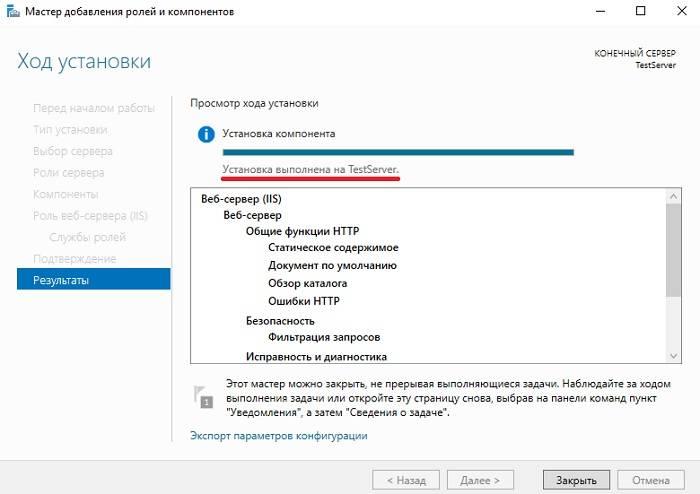 Install_WEB_Server_Windows_Server_12.jpg