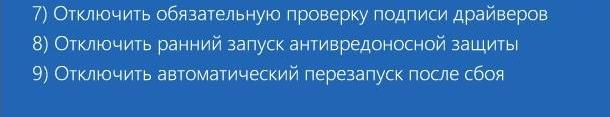 otklyuchit-avtomaticheskij-perezapusk-posle-sboya-win.png