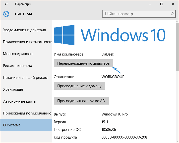 change-pc-name-windows-10-settings.png