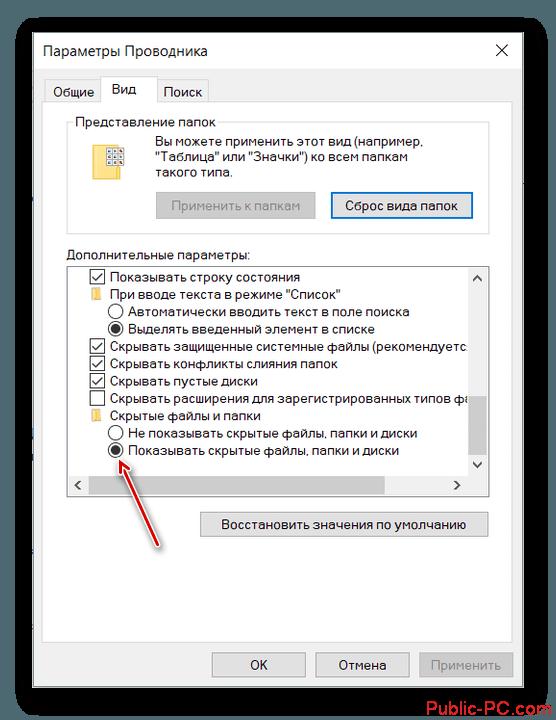Chto-delat-esli-v-Windows-10-ne-rabotaet-fleshka-6.png