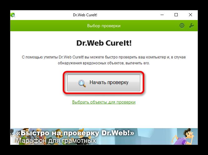 Zapusk-proverki-operatsionnoy-sistemyi-vindovs-10-utilitoy-Doctor-Web-Curelt.png