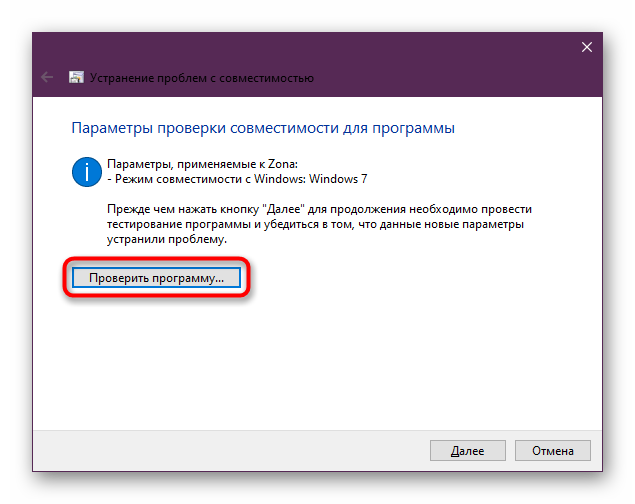 Probnyj-zapusk-programmy-posle-ispravleniya-problem-s-sovmestimostyu-v-Zona.png