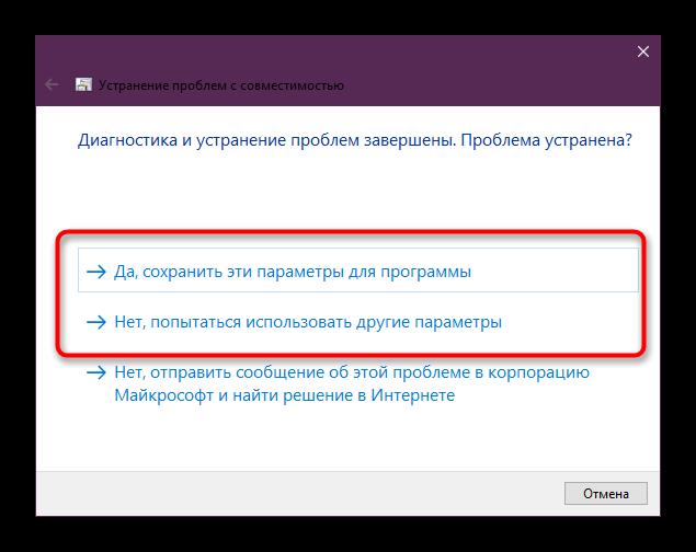 Vybor-varianta-posle-zaversheniya-ispravleniya-nepoladok-s-sovmestimostyu-Zona.png