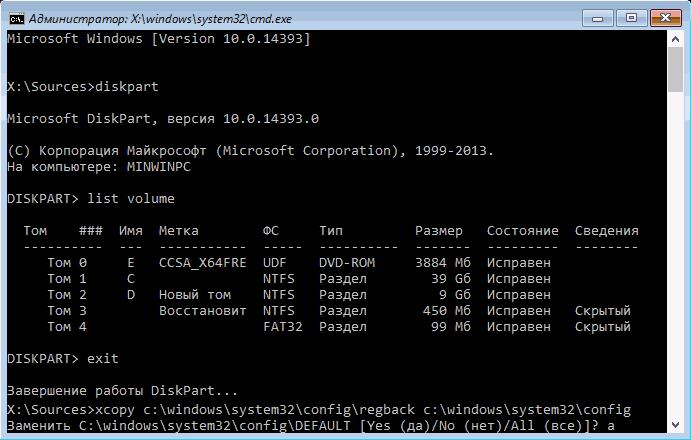 Восстановление реестра Windows 10 из RegBack