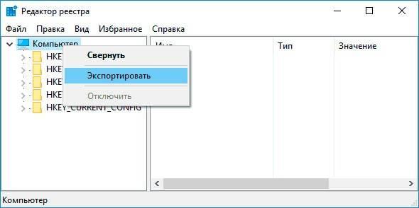 3-restore-registry.jpg