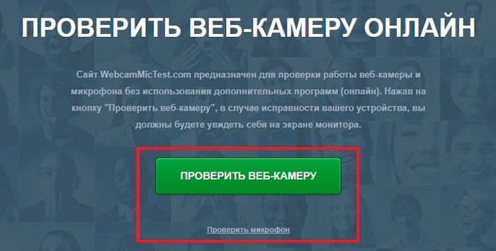 2-Online-webcam-check.jpg