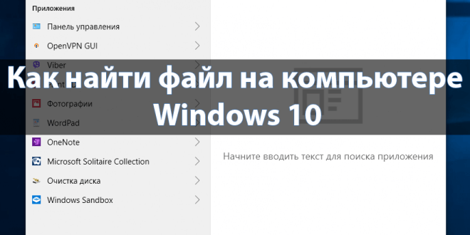 Kak-najti-fajl-na-kompyutere-Windows-10-660x330.png