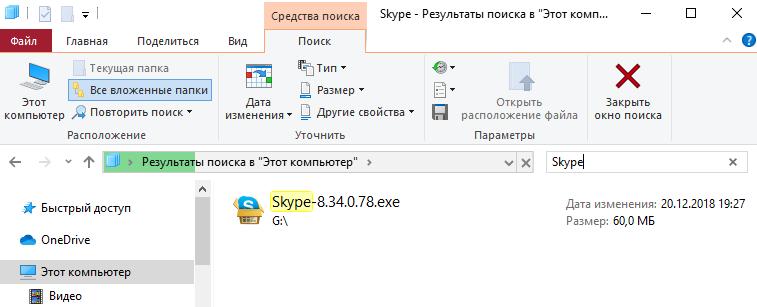Poisk-fajlov-v-Windows-10.png