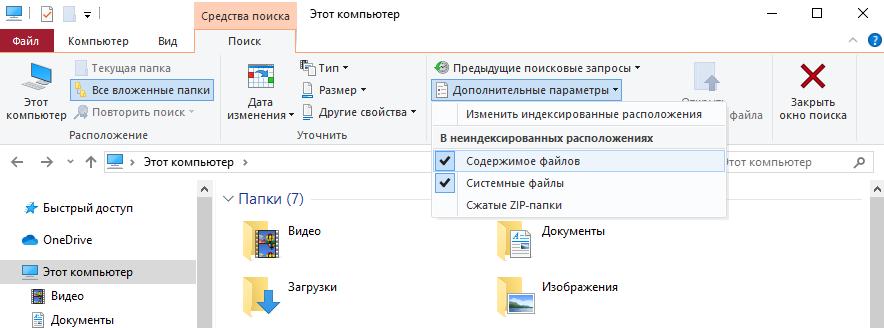 najti-fajl-po-soderzhimomu-windows-10.png