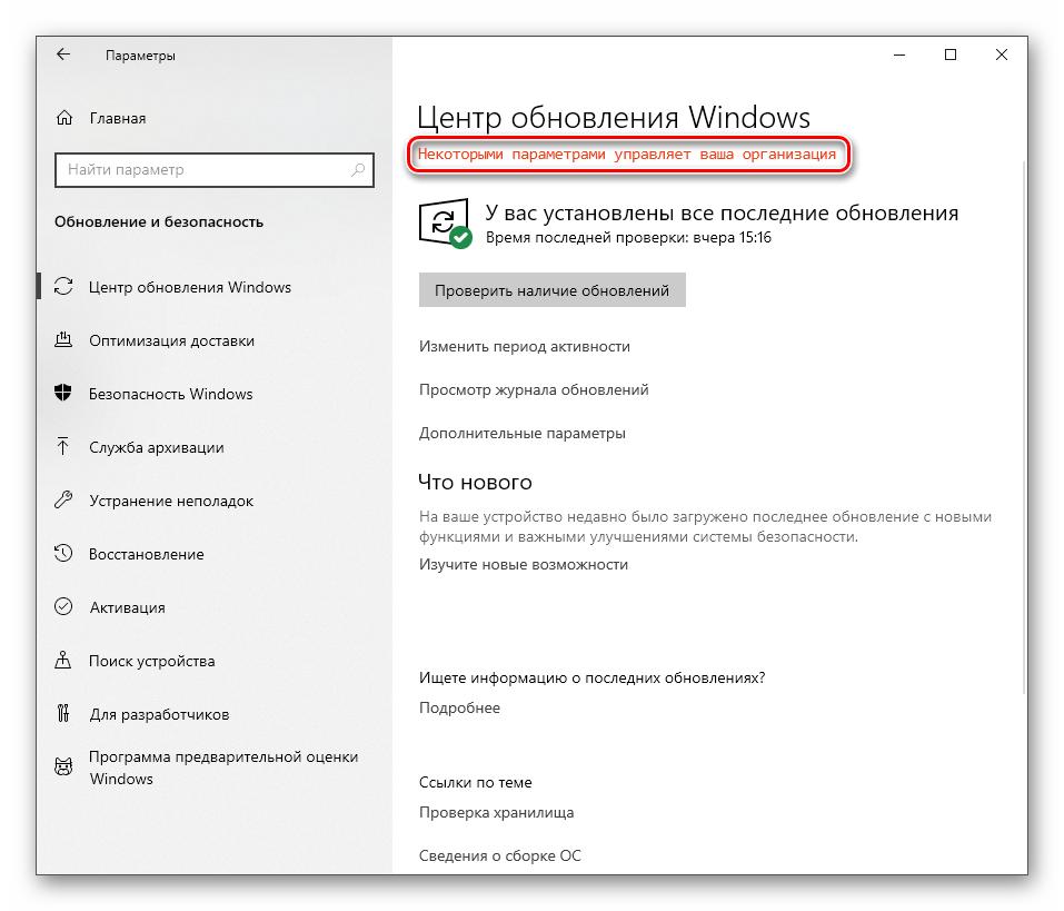 Oshibka-Nekotoryimi-parametrami-upravlyaet-vasha-organizatsiya-v-nastroykah-Windows-10.png