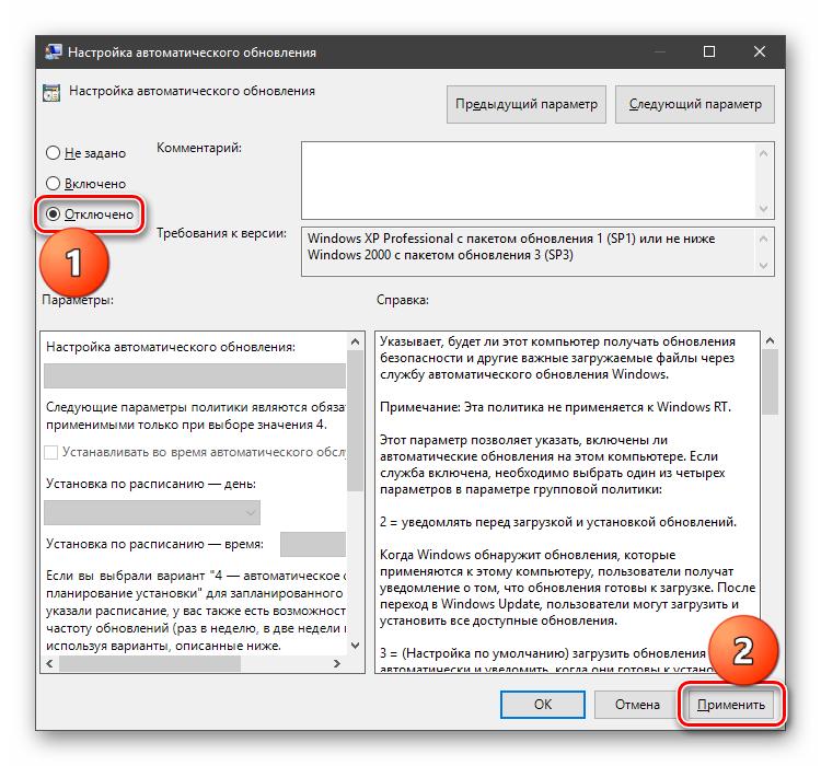 Nastroyka-avtomaticheskogo-obnovleniya-v-Redaktore-lokalyunyih-gruppovyih-politik-v-Windows-10.png