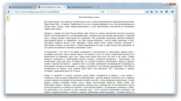 fb2-reader-for-firefox_1490857026-630x351.png