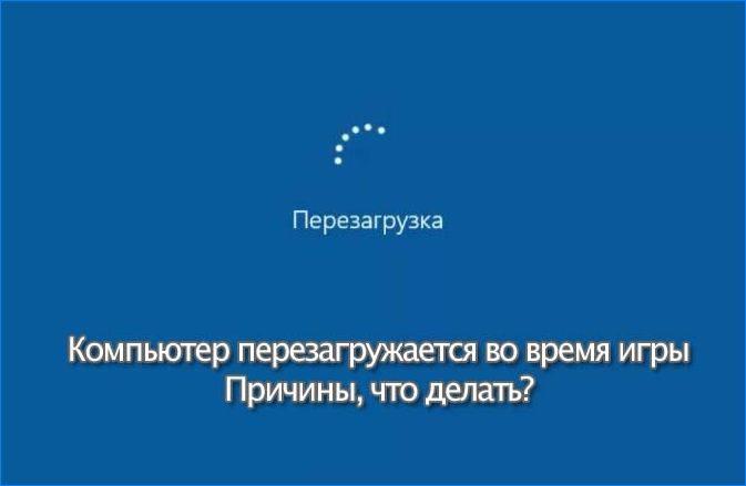 kompyuter-perezagruzhaetsya-vo-vremya-igry.jpg