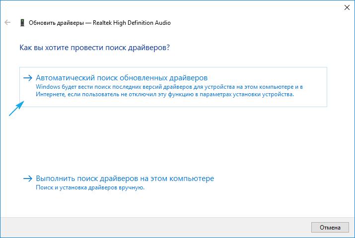 Obnovlenie-drajvera-Realtek.png