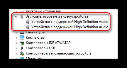 zvukovye-ustrojstva-windows-10-dispetcher-ustrojstv.png