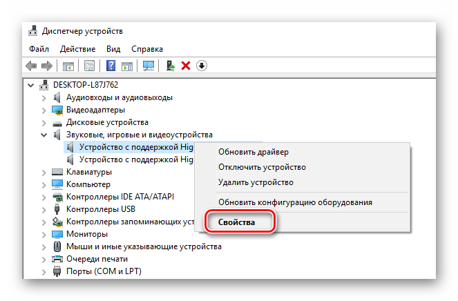 svojstva-zvukovoj-karty-windows-10-dispetcher-ustrojstv.png