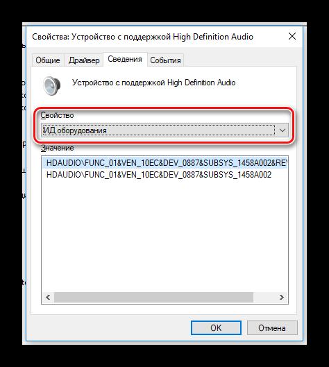 id-oborudovaniya-dispetcher-ustrojstv-vindovs-10.png
