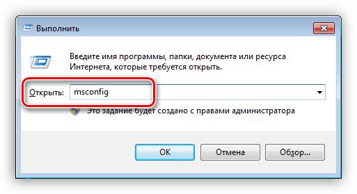 Perehod-k-osnastke-Konfiguratsiya-sistemyi-iz-stroki-Vyipolnit-v-Windows-7.png