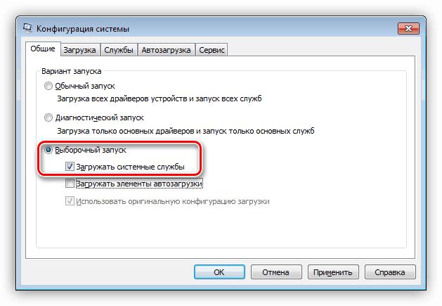 Pereklyuchenie-rezhima-zaruzki-OS-v-osnastke-Konfiguratsiya-sistemyi-Windows-7.png