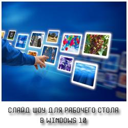 slajd-shou-dlya-rabochego-stola-v-windows-10.png