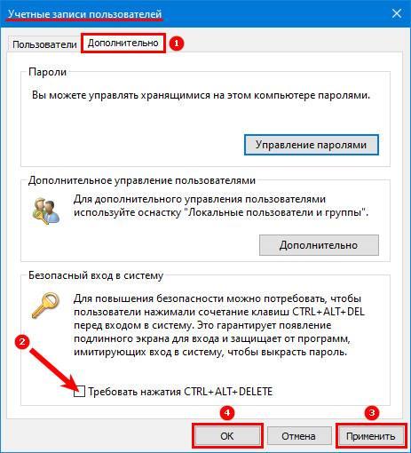 Otklyuchenie-Trebovat-zazhatiya-CtrlAltDelete.jpg