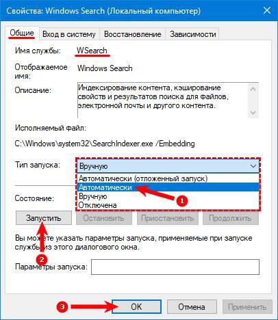 Nastrojka-sluzhby-Windows-Search.jpg