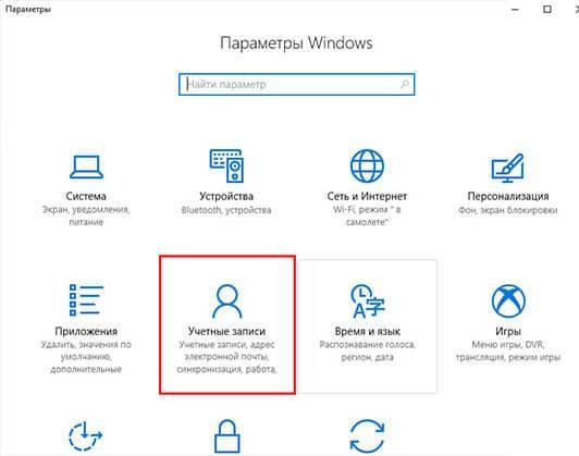uchetnaya-zapis-windows-10-5.jpg