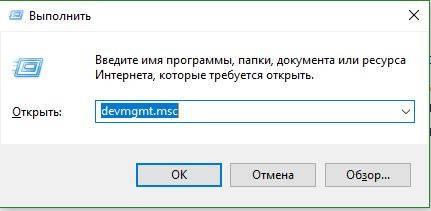 Диспетчер-устрйоств-winr.jpg