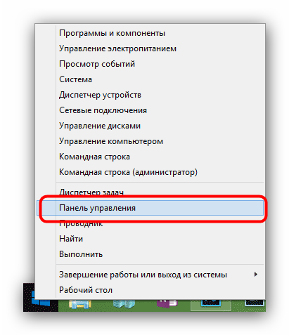Otkryit-panel-upravleniya-Windows-dlya-resheniya-problem-s-zapuskom-EXE-faylov.png